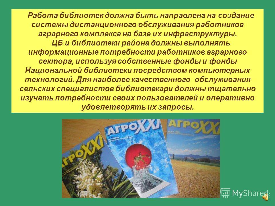 «Сельское хозяйство – это не только и даже не столько экономика, а сколько сохранение уникальных ценностей традиционного уклада жизни, значит, образа жизни, здоровья и культуры нации, значит, самой нации. Без бережного отношения в особой культуре сел