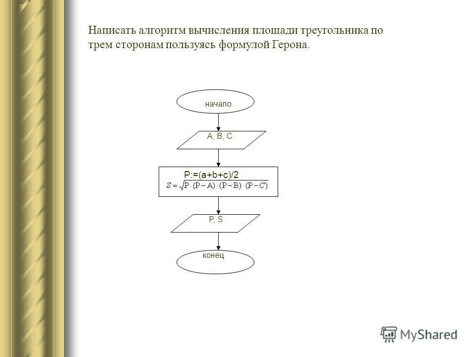 P:=(a+b+c)/2 начало A, B