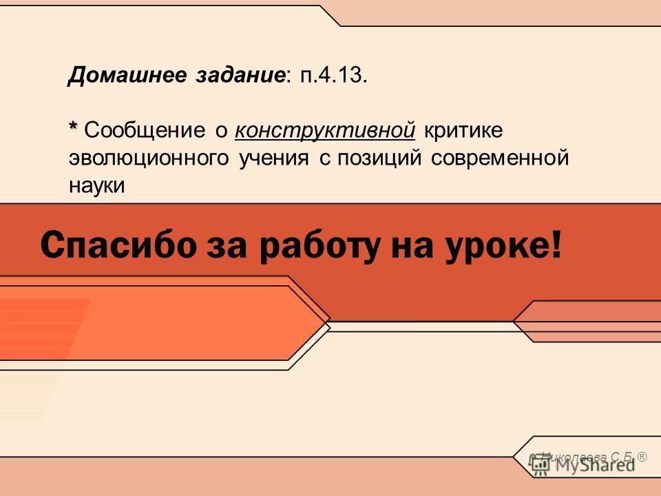 Подведем итоги: Существует ли процесс эволюции? Николаева С.Б. ®