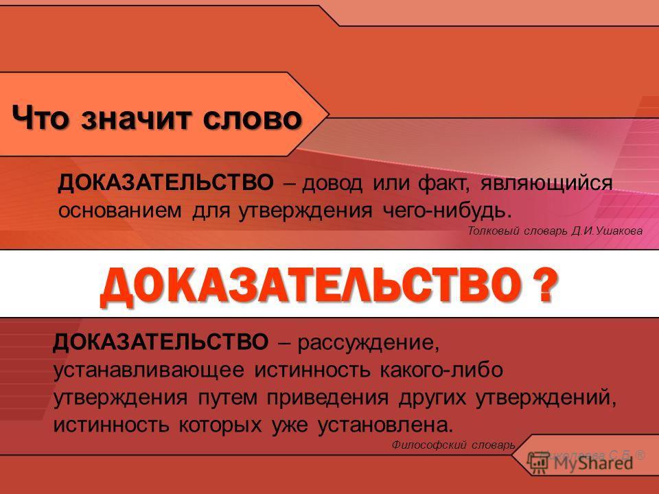 Посмотрите фрагмент телепередачи… Что бы Вы ответили представителю Православной Церкви? Согласились бы с ним или нет? Николаева С.Б. ®