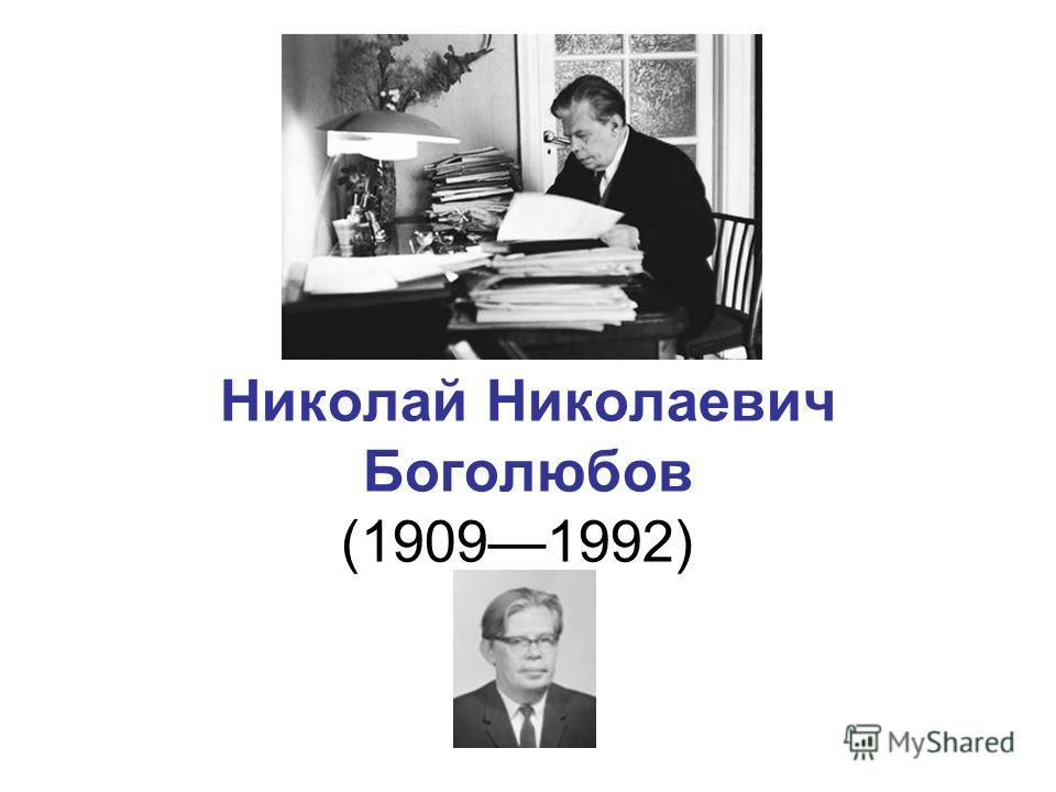 Николай Николаевич Боголюбов (19091992)