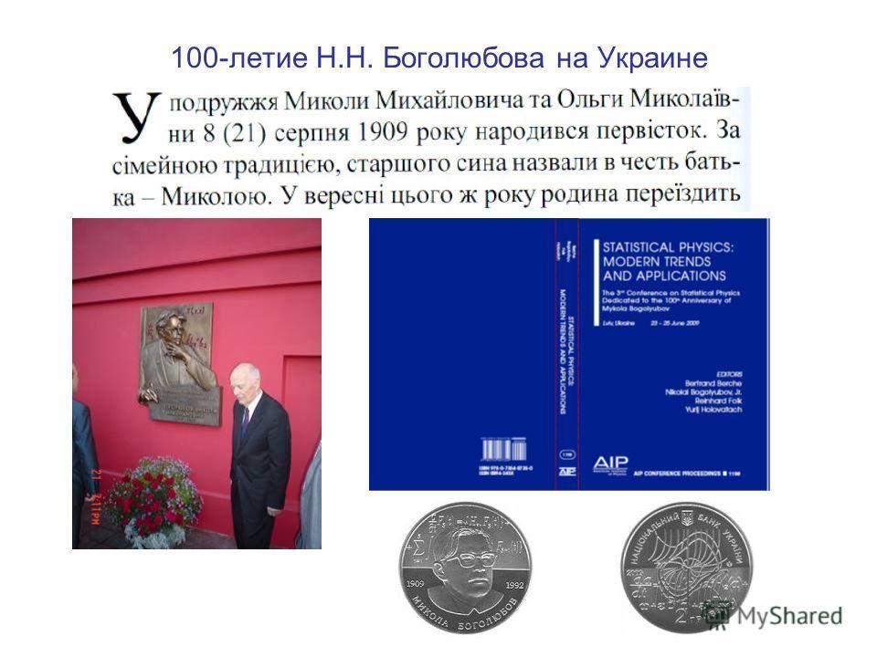 100-летие Н.Н. Боголюбова на Украине