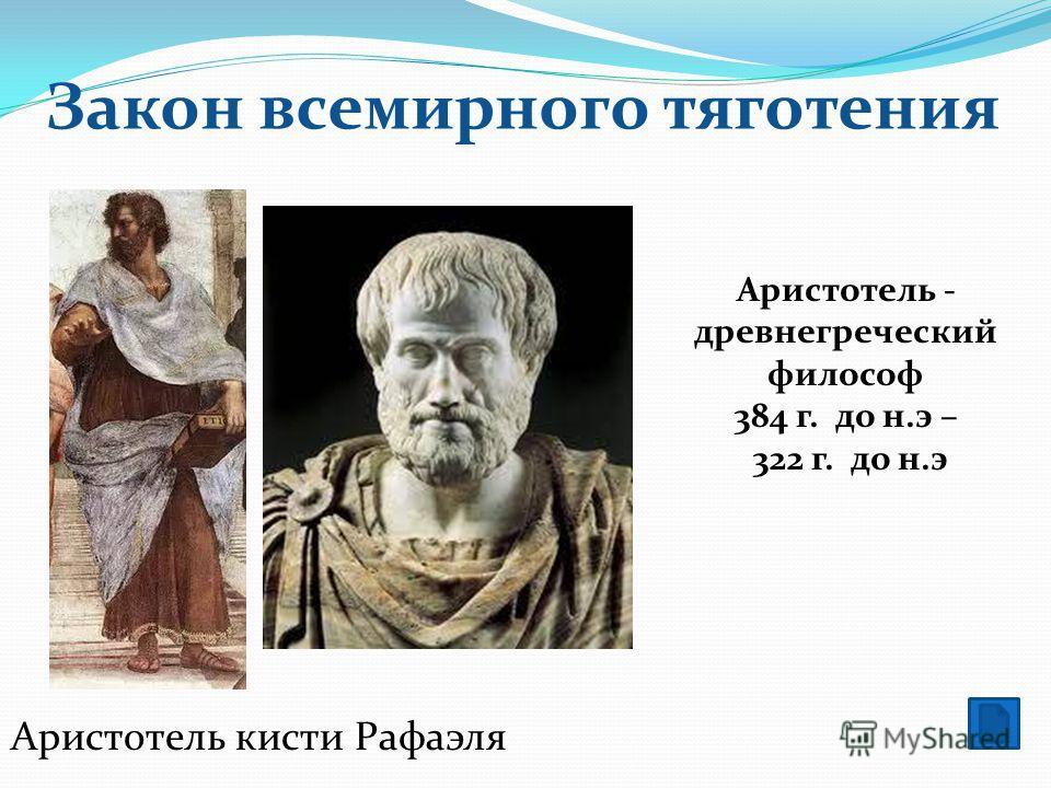 Закон всемирного тяготения Аристотель - древнегреческий философ 384 г. до н.э – 322 г. до н.э Аристотель кисти Рафаэля