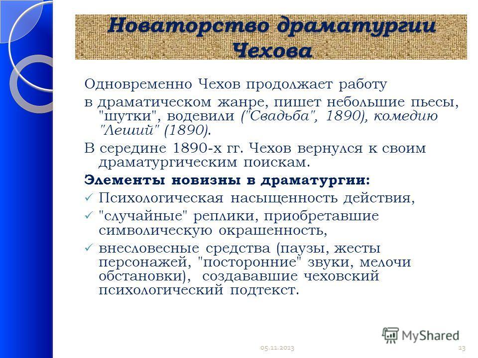 Новаторство драматургии Чехова Одновременно Чехов продолжает работу в драматическом жанре, пишет небольшие пьесы,