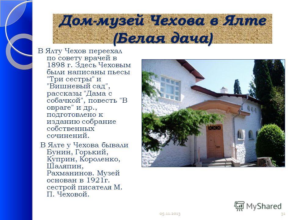 Дом-музей Чехова в Ялте (Белая дача) В Ялту Чехов переехал по совету врачей в 1898 г. Здесь Чеховым были написаны пьесы