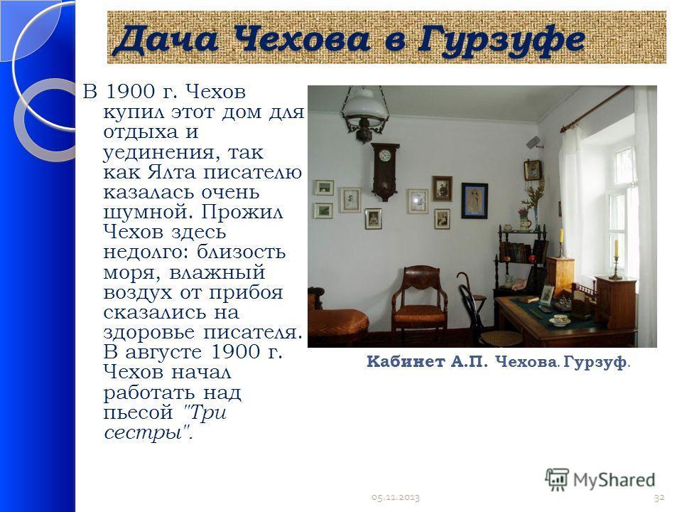 Дача Чехова в Гурзуфе В 1900 г. Чехов купил этот дом для отдыха и уединения, так как Ялта писателю казалась очень шумной. Прожил Чехов здесь недолго: близость моря, влажный воздух от прибоя сказались на здоровье писателя. В августе 1900 г. Чехов нача