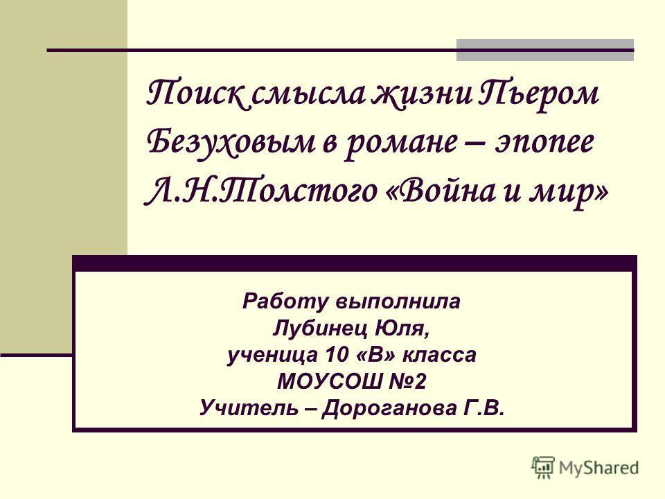 Пьером Безуховым в романе