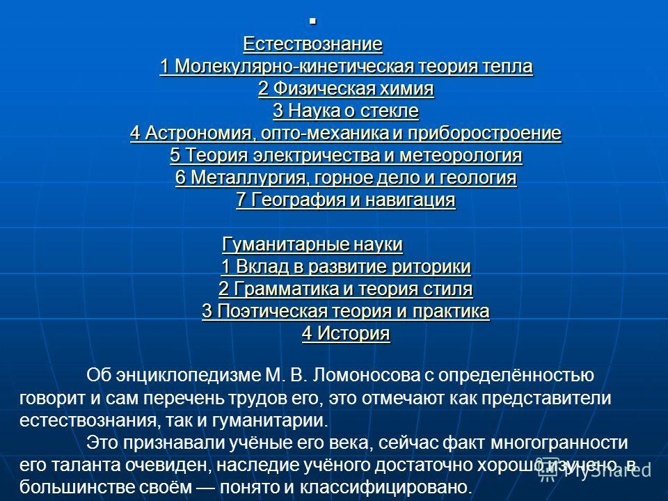 Естествознание 1 Молекулярно-кинетическая теория тепла 2 Физическая химия 3 Наука о стекле 4 Астрономия, опто-механика и приборостроение 5 Теория электричества и метеорология 6 Металлургия, горное дело и геология 7 География и навигация Гуманитарные