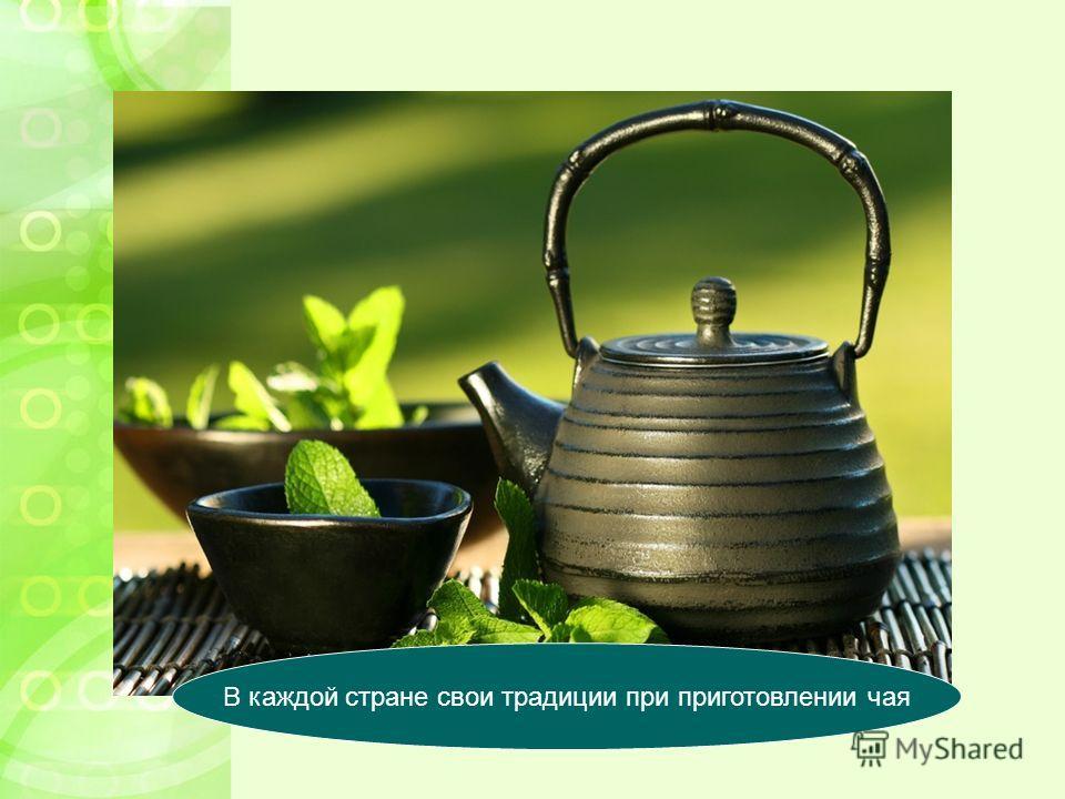 В каждой стране свои традиции при приготовлении чая