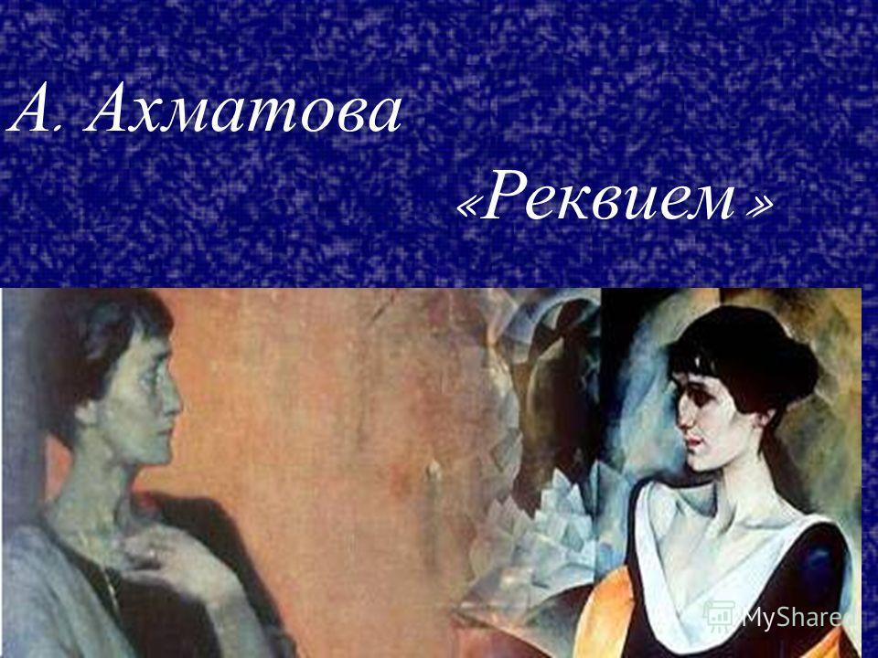 А. Ахматова « Реквием »