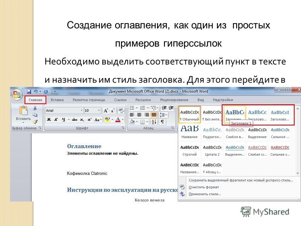 Создание оглавления, как один из простых примеров гиперссылок Необходимо выделить соответствующий пункт в тексте и назначить им стиль заголовка. Для этого перейдите в меню « Главная - Стили » и укажите стиль заголовка