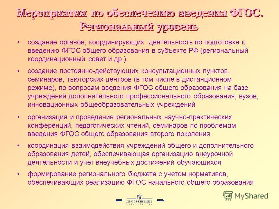 создание органов, координирующих деятельность по подготовке к введению ФГОС общего образования в субъекте РФ (региональный координационный совет и др.) создание постоянно-действующих консультационных пунктов, семинаров, тьюторских центров (в том числ