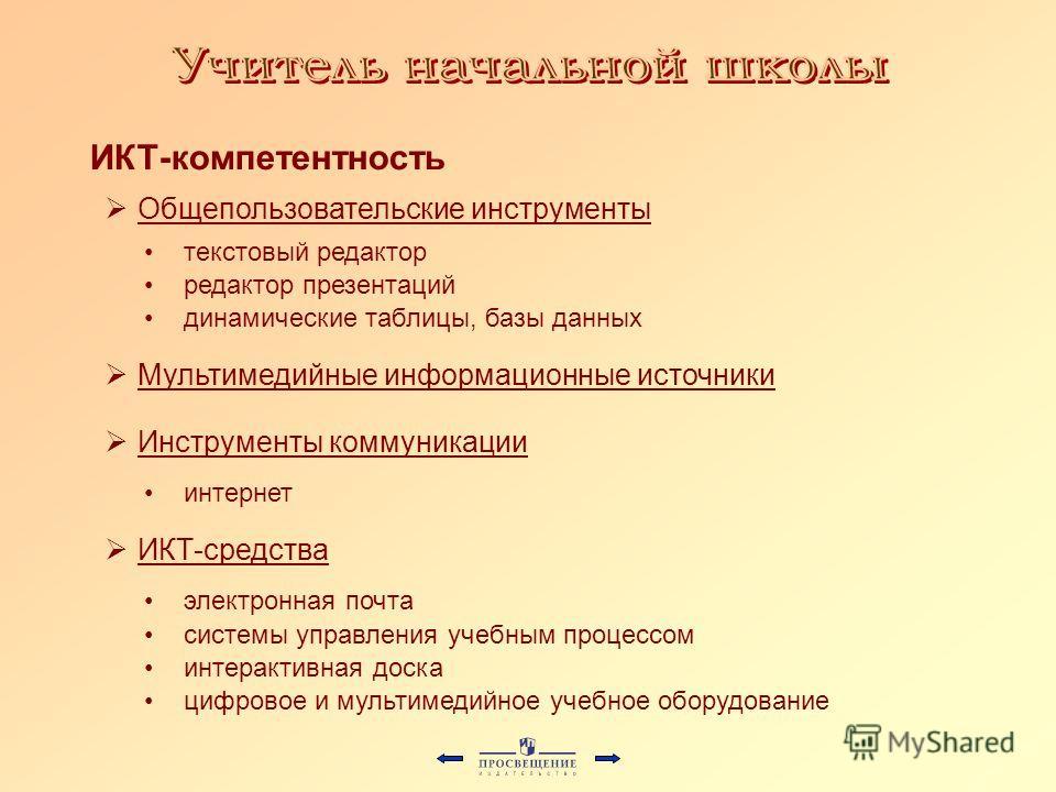 ИКТ-компетентность Общепользовательские инструменты Мультимедийные информационные источники электронная почта системы управления учебным процессом интерактивная доска ИКТ-средства редактор презентаций текстовый редактор динамические таблицы, базы дан