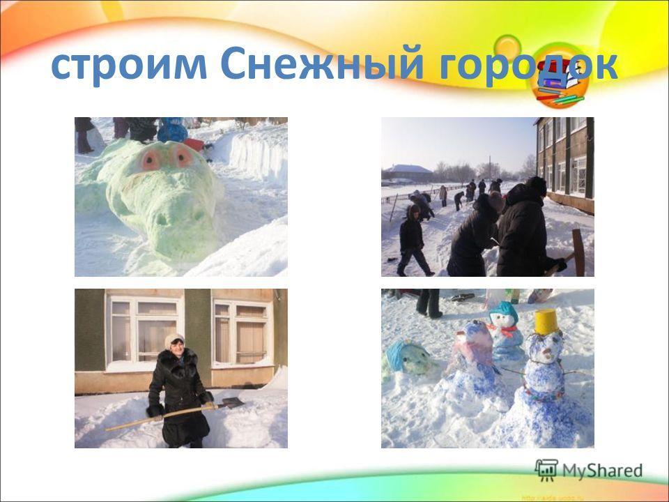 строим Снежный городок
