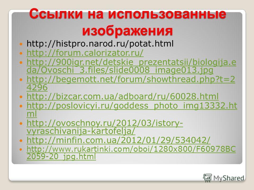 Ссылки на использованные изображения http://histpro.narod.ru/potat.html http://forum.calorizator.ru/ http://900igr.net/detskie_prezentatsii/biologija.e da/Ovoschi_3.files/slide0008_image013.jpg http://900igr.net/detskie_prezentatsii/biologija.e da/Ov