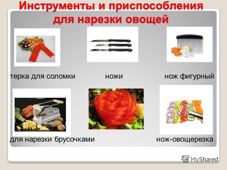 Инструменты и приспособления для нарезки овощей терка для соломки ножи нож фигурный для нарезки брусочками нож-овощерезка