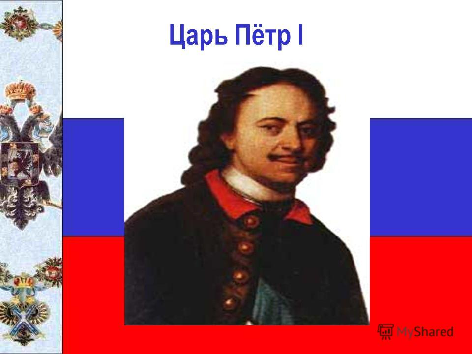 Царь Пётр I