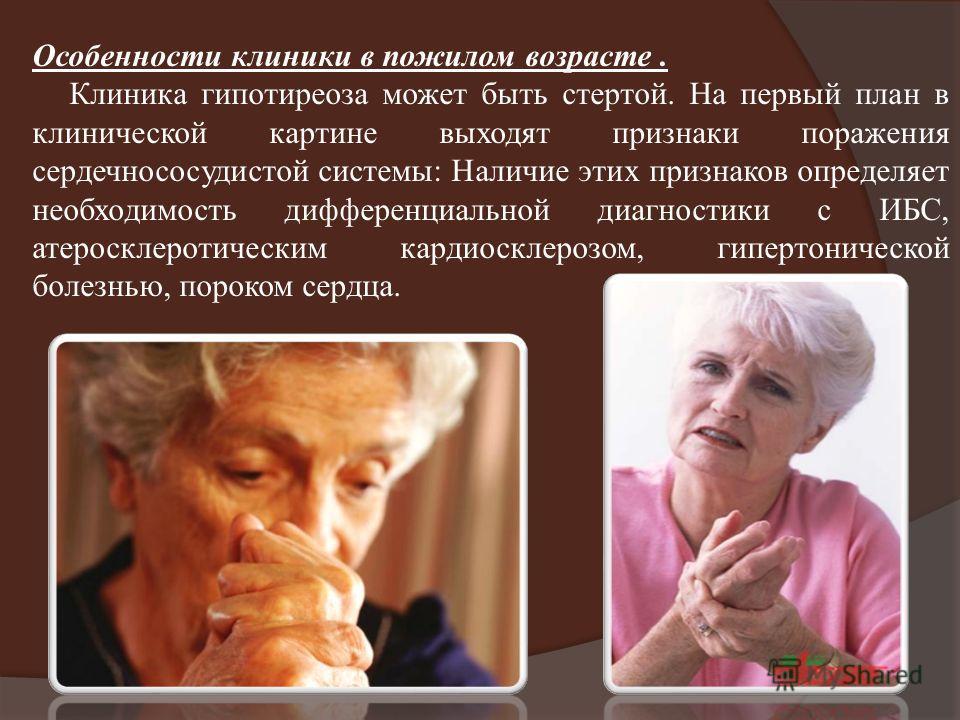 Особенности клиники в пожилом возрасте. Клиника гипотиреоза может быть стертой. На первый план в клинической картине выходят признаки поражения сердечнососудистой системы: Наличие этих признаков определяет необходимость дифференциальной диагностики с