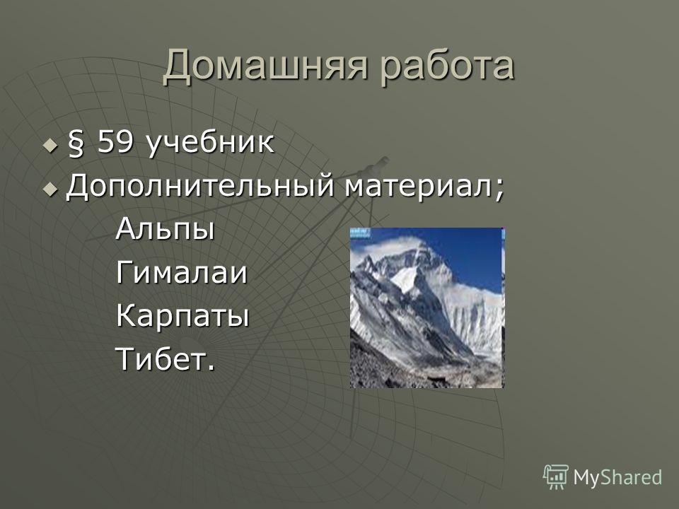 Домашняя работа § 59 учебник § 59 учебник Дополнительный материал; Дополнительный материал; Альпы Альпы Гималаи Гималаи Карпаты Карпаты Тибет. Тибет.