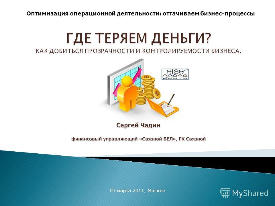 Оптимизация операционной деятельности: оттачиваем бизнес-процессы 03 марта 2011, Москва
