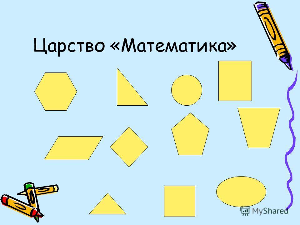 Царство «Математика»