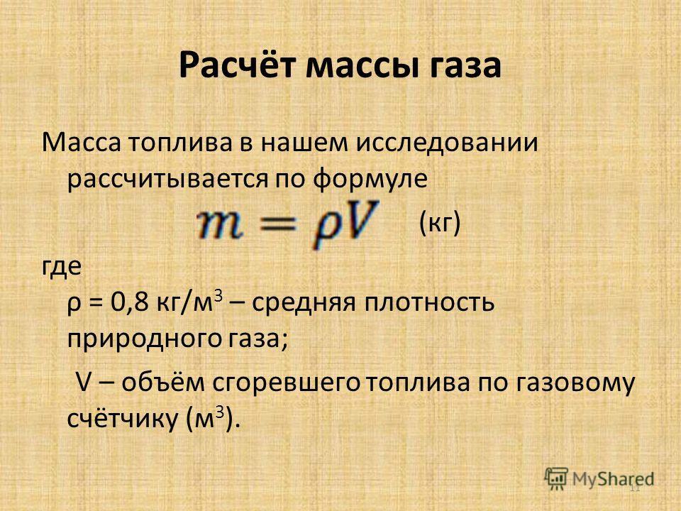 Расчёт массы газа Масса топлива в нашем исследовании рассчитывается по формуле (кг) где ρ = 0,8 кг/м 3 – средняя плотность природного газа; V – объём сгоревшего топлива по газовому счётчику (м 3 ). 11