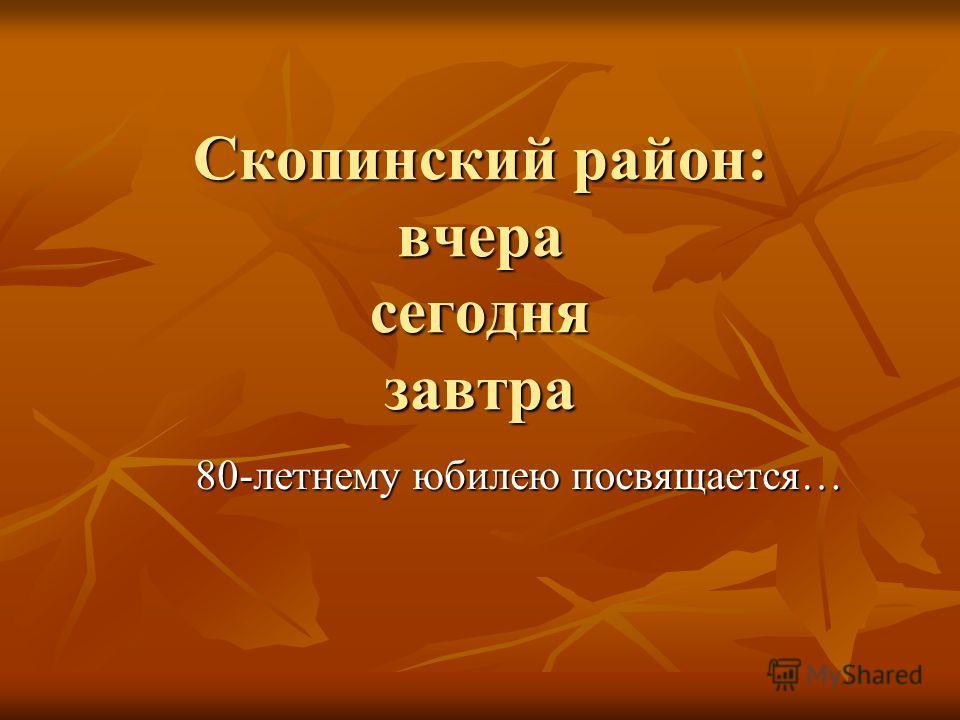 Презентация Мой Край Родная Белгородчина