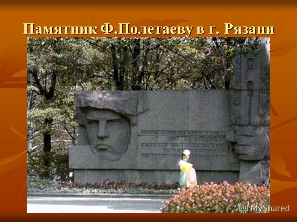 Памятник Ф.Полетаеву в г. Рязани