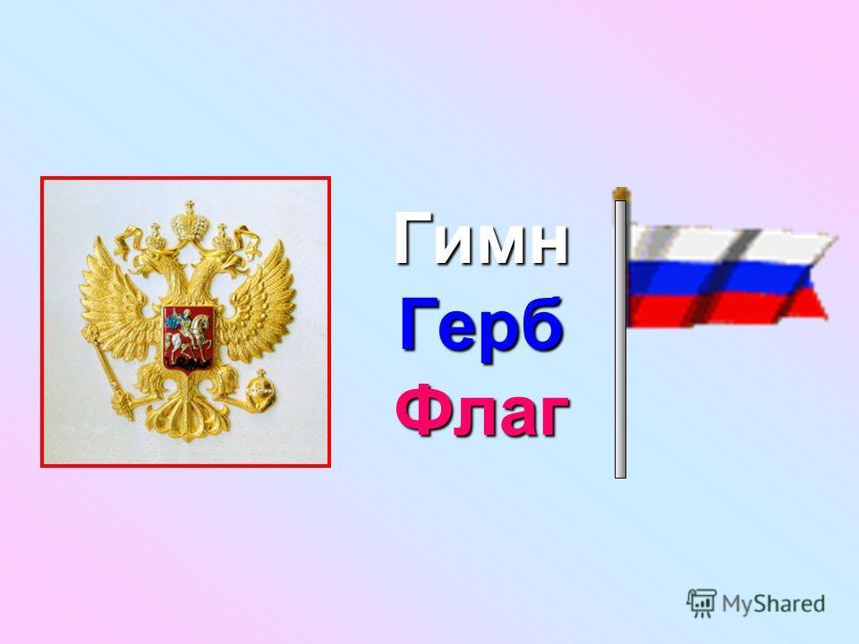 Гимн Герб Флаг
