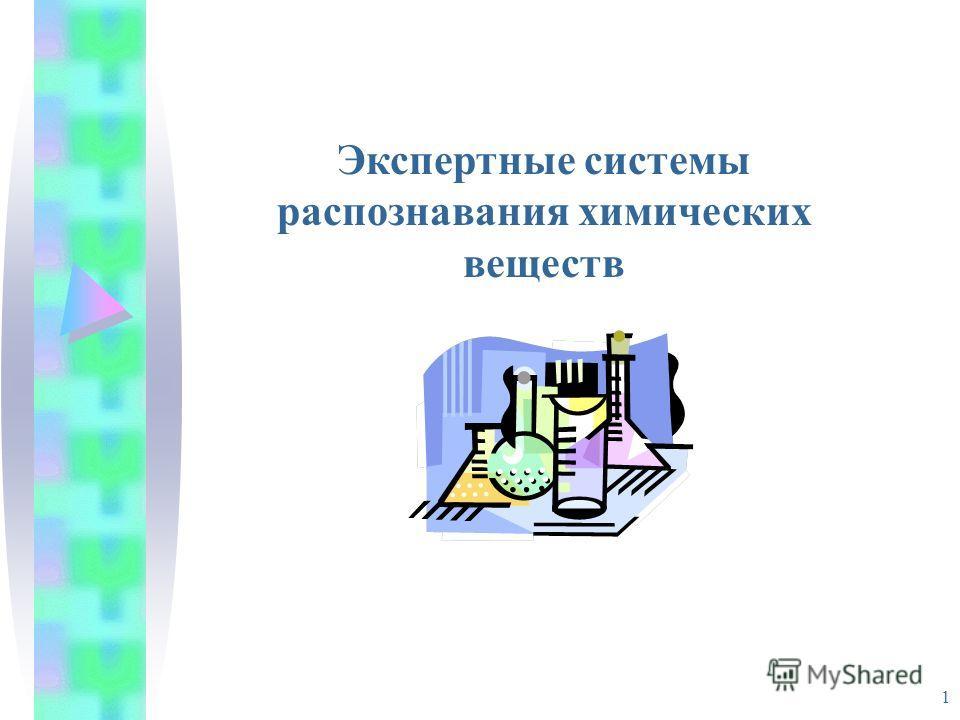 1 Экспертные системы распознавания химических веществ