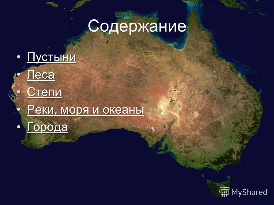 Содержание ПустыниПустыниПустыни ЛесаЛесаЛеса СтепиСтепиСтепи Реки, моря и океаныРеки, моря и океаныРеки, моря и океаныРеки, моря и океаны ГородаГородаГорода