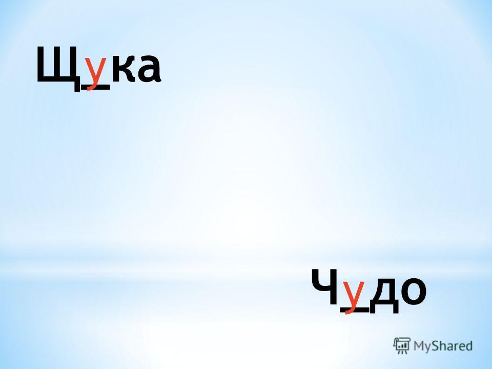 Щ_ка Ч_до у у
