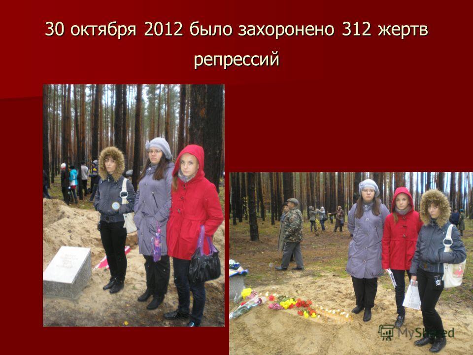 30 октября 2012 было захоронено 312 жертв репрессий