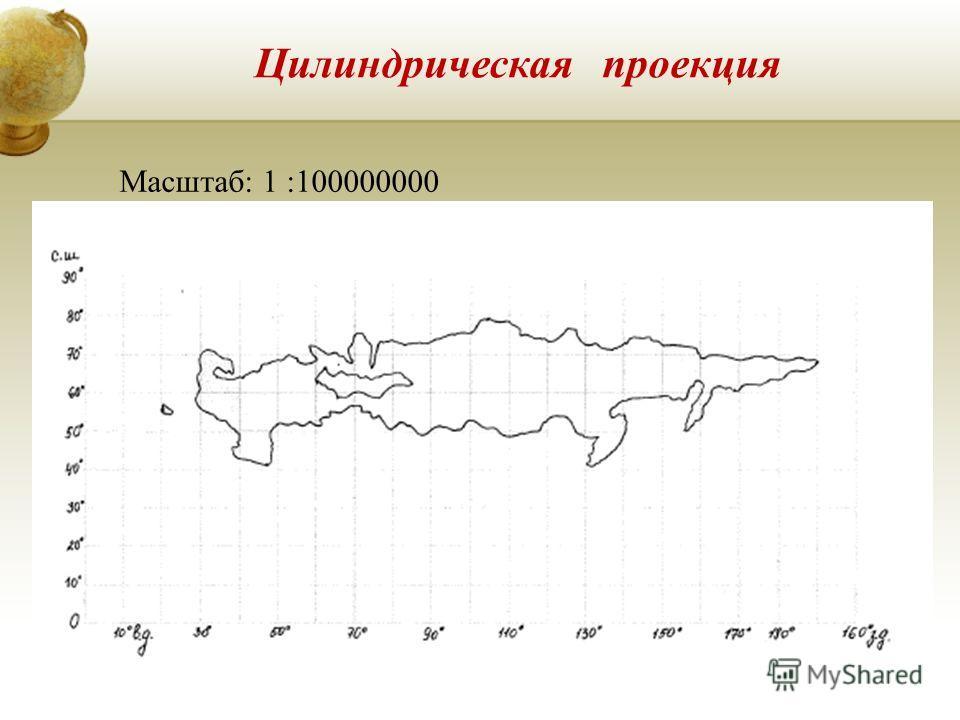 Цилиндрическая проекция Масштаб: 1 :100000000
