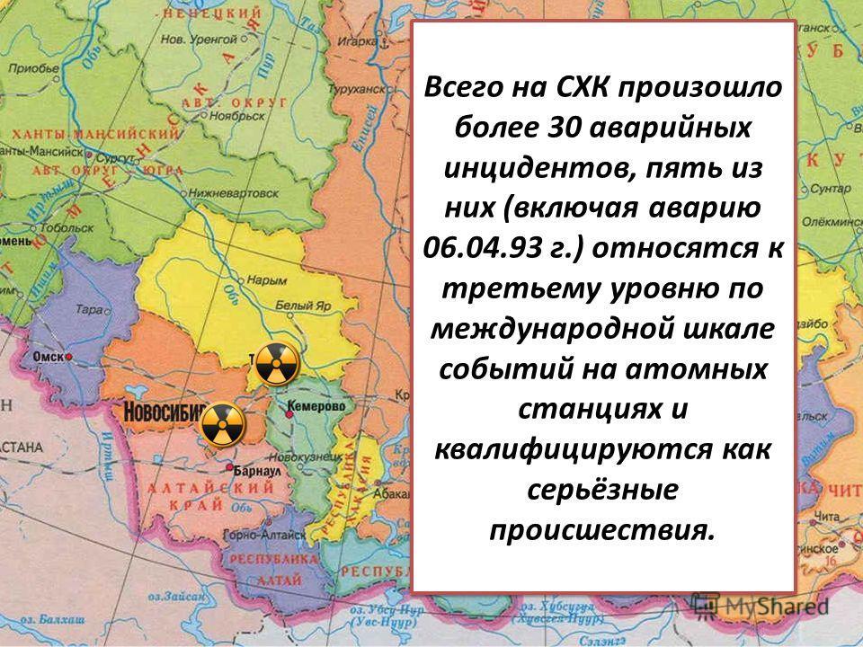 В наибольшей мере радиационная опасность обусловлена производственной деятельностью и аварийной опасностью самого крупного в мире ядерно-технологического объекта – Сибирского химического комбината (СХК). Всего на СХК произошло более 30 аварийных инци