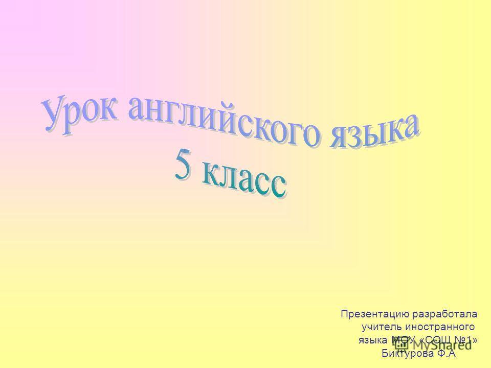 Презентацию разработала учитель иностранного языка МОУ «СОШ 1» Биктурова Ф.А