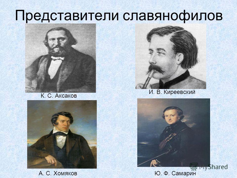 Представители славянофилов К. С. Аксаков И. В. Киреевский Ю. Ф. СамаринА. С. Хомяков