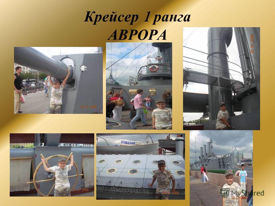 Крейсер 1 ранга АВРОРА