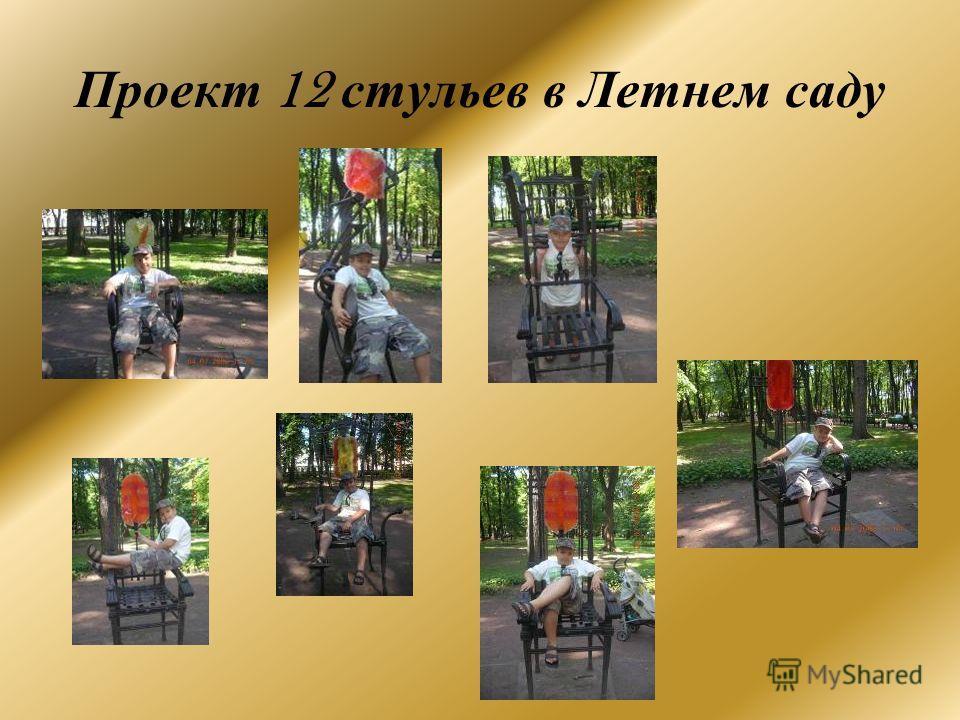 Проект 12 стульев в Летнем саду