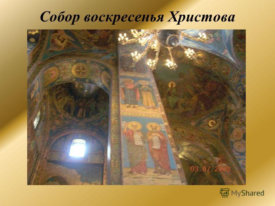 Собор воскресенья Христова « Спас на крови »