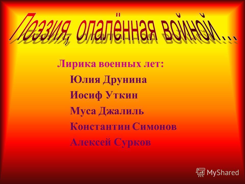 Лирика военных лет: Юлия Друнина Иосиф Уткин Муса Джалиль Константин Симонов Алексей Сурков