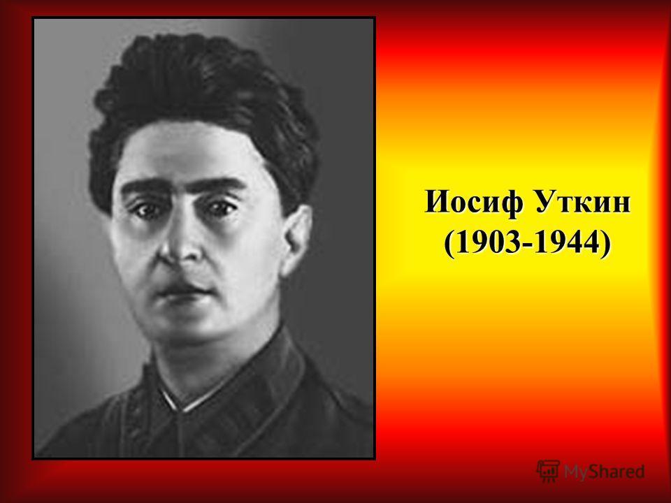 Иосиф Уткин (1903-1944)
