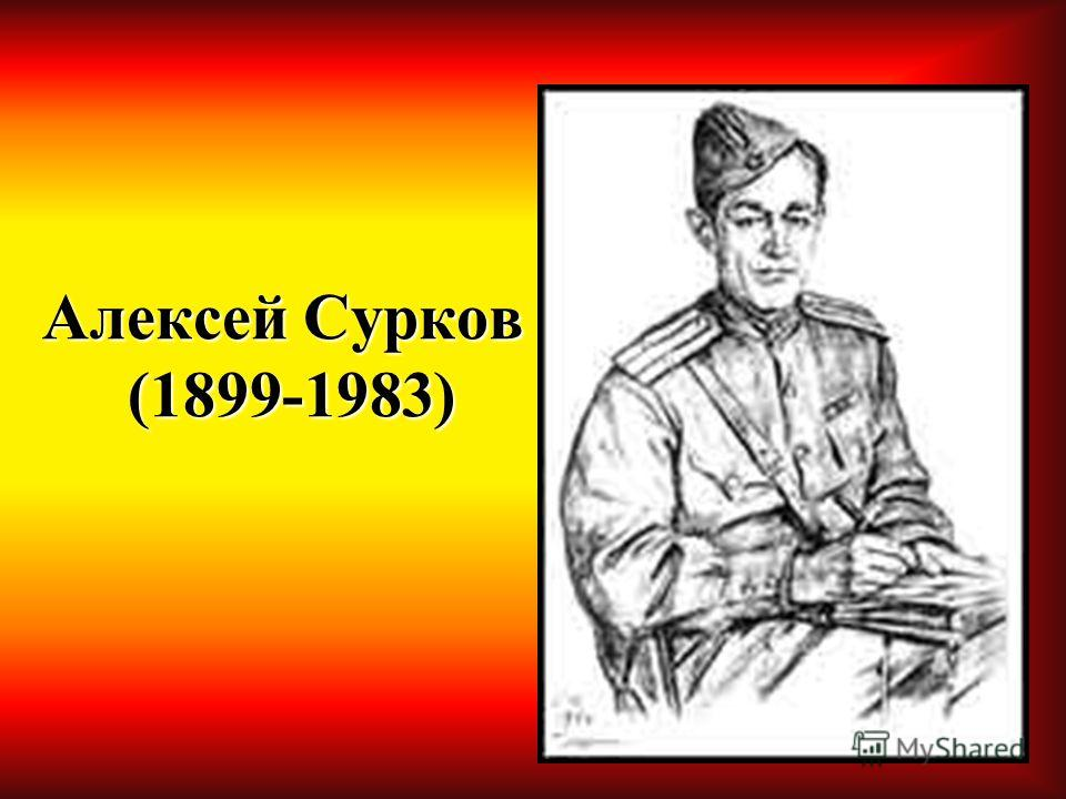 Алексей Сурков (1899-1983)
