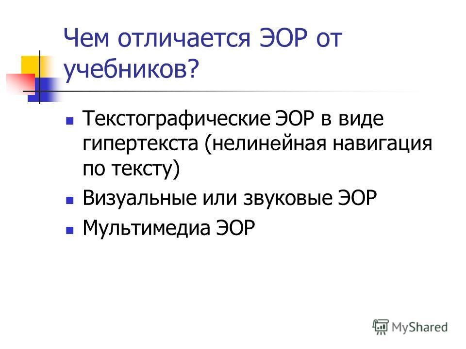 Чем отличается ЭОР от учебников? Текстографические ЭОР в виде гипертекста (нел и н е йная навигация по тексту) Визуальные или звуковые ЭОР Мультимедиа ЭОР
