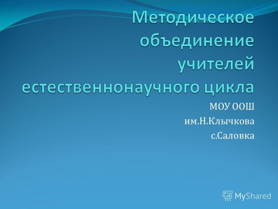 МОУ ООШ им.Н.Клычкова с.Саловка
