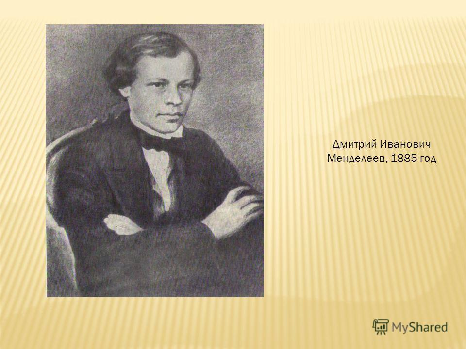 Дмитрий Иванович Менделеев, 1885 год