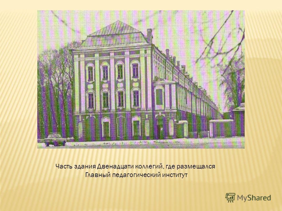 Часть здания Двенадцати коллегий, где размещался Главный педагогический институт