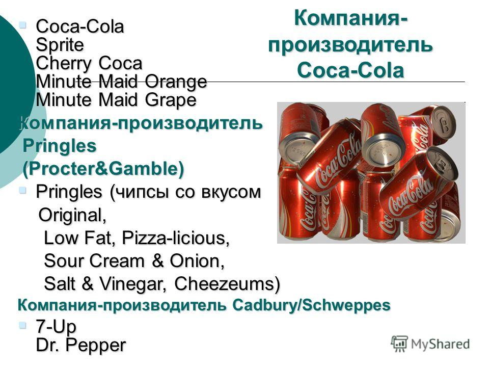 Компания- производитель Coca-Cola Coca-Cola Sprite Cherry Coca Minute Maid Orange Minute Maid Grape Coca-Cola Sprite Cherry Coca Minute Maid Orange Minute Maid GrapeКомпания-производитель Pringles Pringles (Procter&Gamble) (Procter&Gamble) Pringles (