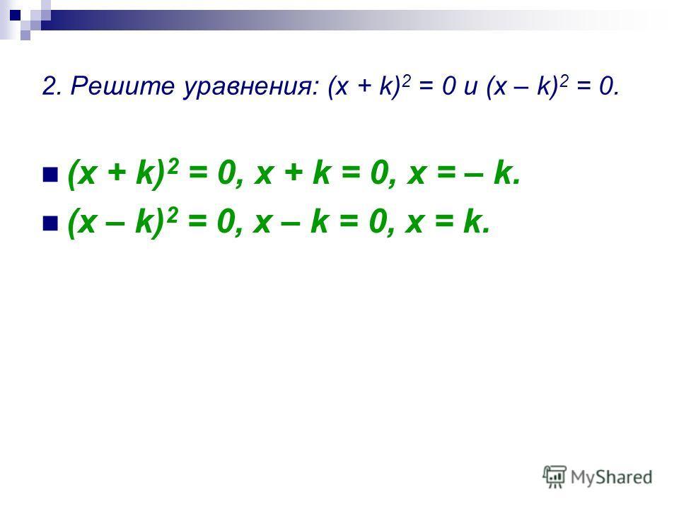 1. Запишите формулы сокращённого умножения: квадрат суммы и квадрат разности. Квадрат суммы (a + b) 2 = a 2 + 2ab + b 2 Квадрат разности (a – b) 2 = a 2 – 2ab + b 2