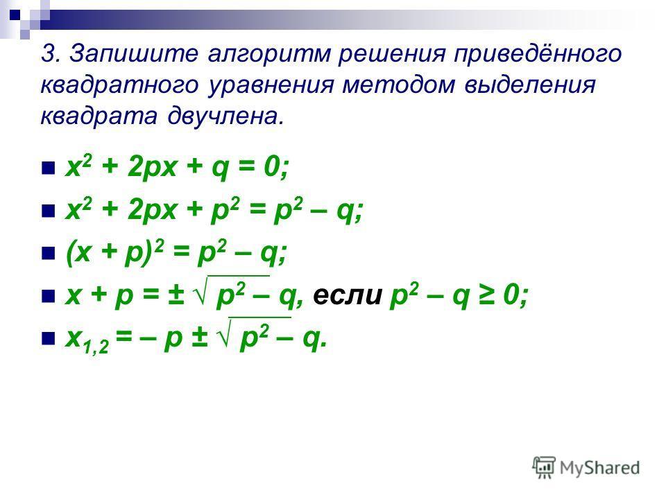 2. Решите уравнения: (x + k) 2 = 0 и (x – k) 2 = 0. (x + k) 2 = 0, x + k = 0, x = – k. (x – k) 2 = 0, x – k = 0, x = k.